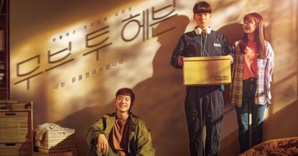 Film Move To Heaven Bisa Menambah List Film Di Akhir Pekan